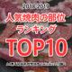 京都の焼肉屋人気メニューランキングTOP10(1-10位)みんが好きな焼肉の部位